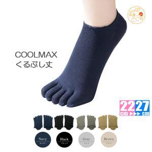 5本指 くるぶし丈 ソックス 靴下 メンズ レディース 水虫 靴下 外反母趾 スニーカー丈|hakigokochi-sore