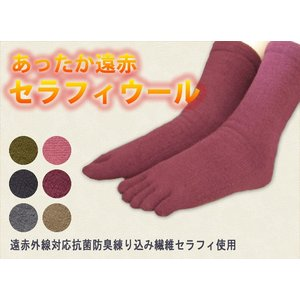 あったか 遠赤 セラフィウール 5本指 ソックス|hakigokochi-sore