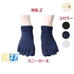 五本指 消臭靴下Z スニーカー丈 キッズ  メンズ  レディース 子ども 靴下 ソックス |hakigokochi-sore