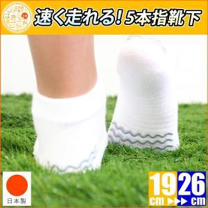 速く走れる5本指靴下 スピードスター|hakigokochi-sore