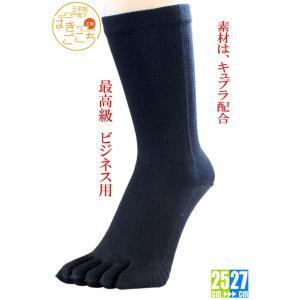 Sクラス 五本指 ビジネスソックス 日本製 メンズ 靴下 消臭  靴下 蒸れない 5本指ソックス|hakigokochi-sore