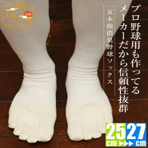 五本指 消臭野球ソックス メール便送料無料 キッズ ジュニア メンズ 野球用ソックス 靴下 メール便送料無料|hakigokochi-sore
