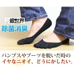 日本製 除菌 消臭 抗菌 防臭 銀世界 五本指 フットカバーソックス レディース 5本指 靴下|hakigokochi-sore
