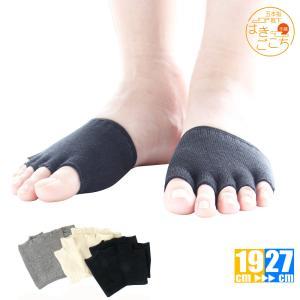 5本指 オープントゥ ハーフソックス 消臭 水虫 靴下 フットケア メール便送料無料|hakigokochi-sore