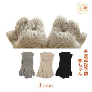 【日本製】《楽ちゃん(ショート丈)》 三本指  外反母趾 予防 サポーター