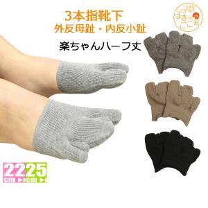 【日本製】《楽ちゃん(ハーフ丈)》外反母趾 矯正サポート 3本指靴下 靴下 レディース