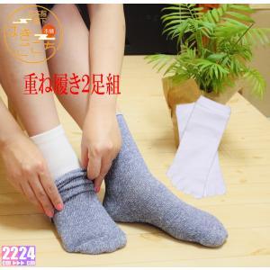 冷え取り靴下2足セット  メール便送料無料|hakigokochi-sore