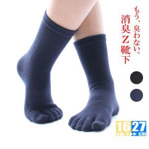 日本製父の日消臭靴下Z 5本指 クルーソックスキッズ メンズ レディース 靴下 五本指 外反母趾予防 蒸れない 5本指ソックス  入園 入学 hakigokochi-sore