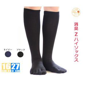 消臭靴下Z 5本指 ハイソックス|hakigokochi-sore