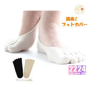 消臭靴下Z 5本指 フットカバーソックス hakigokochi-sore