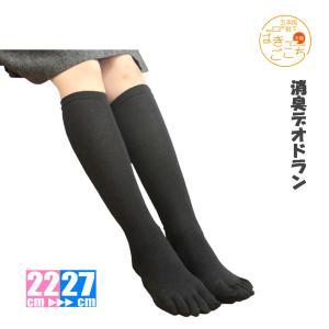 消臭5本指靴下 デオドランAGL 五本指 ハイゲージハイソックス|hakigokochi-sore
