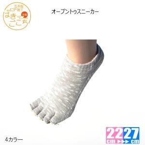 五本指 オープントゥ スニーカーソックス|hakigokochi-sore