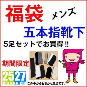 メンズ 福袋 5点セット 1000円 メール便送料無料