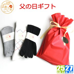 父の日ギフト 3足セット 送料無料 ラッピング無料 hakigokochi-sore