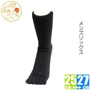 五本指靴下 メンズ クルー丈ソックス|hakigokochi-sore