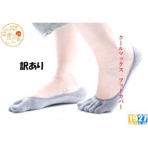 訳あり 日本製 クールマックス 5本指 フットカバーソックス|hakigokochi-sore