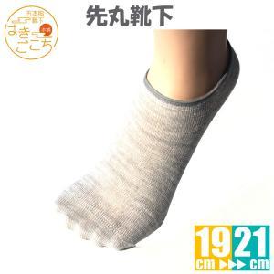 日本製 先丸靴下 くるぶし丈 ソックス|hakigokochi-sore