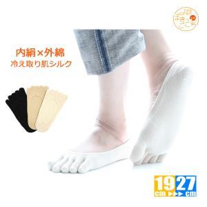 肌シルク 5本指フットカバーソックス キッズ レディース メンズ 消臭 水虫 靴下 |hakigokochi-sore