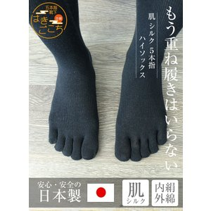 肌シルク 5本指ハイソックス キッズ レディース メンズ 冷え取り 消臭 外反母趾|hakigokochi-sore