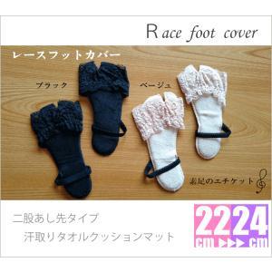 レースフットカバーソックス|hakigokochi-sore