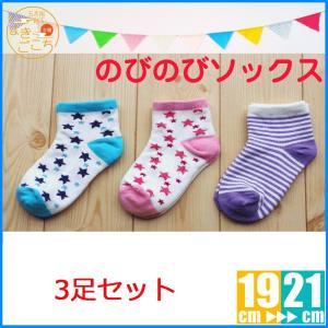 キッズ スニーカー丈 ソックス・3足セット|hakigokochi-sore