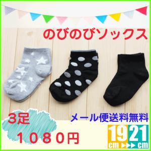 キッズ スニーカー ソックス 3足セット|hakigokochi-sore