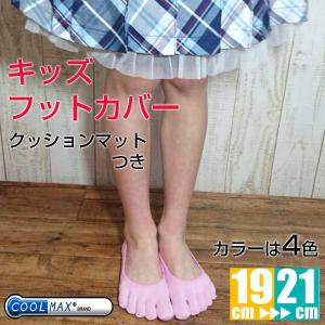 キッズフットカバーソックス 5本指 メール便送料無料|hakigokochi-sore