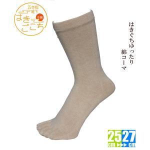 日本製 クルー丈ソックス メンズ キッズ レディース 靴下 蒸れない 外反母趾予防 保温 吸汗 五本指 5本指 五本指ソックス 5本指ソックス  靴下 hakigokochi-sore