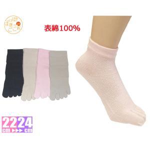 日本製 ギフト 五本指さらさらソックス スニーカー丈 レディース 吸汗 防臭 五本指靴下 5本指ソックス 蒸れない 5本指ソックス|hakigokochi-sore