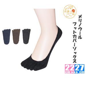 メリノウールフットカバーソックス メール便送料無料|hakigokochi-sore