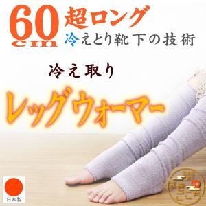 シルク 冷えとり レッグウォーマー 超ロング丈60cm|hakigokochi-sore
