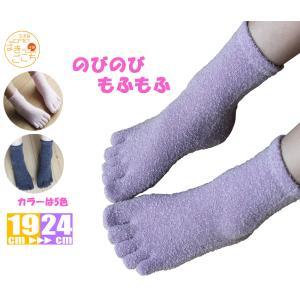 のびのび・もふもふ五本指靴下 キッズレディース|hakigokochi-sore