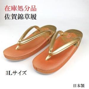お草履は雨が苦手! 急な雨にはカバー着用をおススメします。 路面によっては滑ることがあります。ご注意...