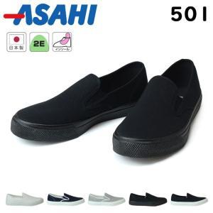 アサヒ 501 スリッポン ASAHI ホワイト ネイビー グレー ブラック モノクロ 2E インソ...