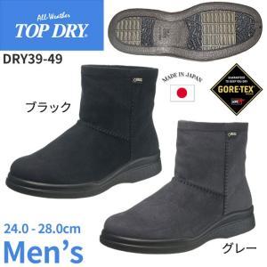 ゴアテックス メンズ ブーツ TOPDRY トップドライ アサヒ【AF3949】4E 日本製