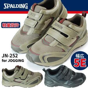 メンズスニーカー スポルディング ジョギングシューズ JN 252 5E