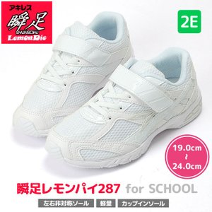 瞬足 レモンパイ キッズスニーカー 287 女の子 白 ホワイト 2E 16SS hakimonohiroba