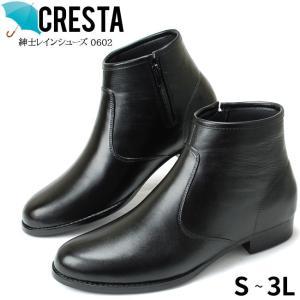 メンズ レインブーツ クレスタ 0602 レインシューズ 防水 長靴 ビジネスシューズ|hakimonohiroba