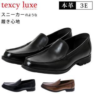 texcy luxe(テクシーリュクス)TU-7015 (1)ウイズ:3E相当(ゆったり幅広/当社基...