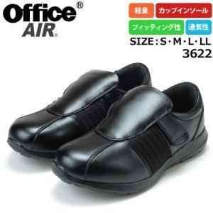 ビジネスシューズ Office AIR 3622 スニーカー コンフォート Uチップ オフィス エアー 軽量 マジックテープ 19SS03|hakimonohiroba