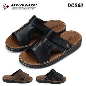 ダンロップ  コンフォートサンダル DCS60  ダンロップからコンフォートサンダルが登場 快適な履...
