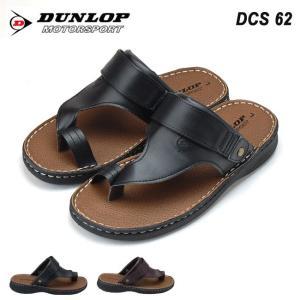 ダンロップ  コンフォートサンダル DCS62  ダンロップからコンフォートサンダルが登場 快適な履...