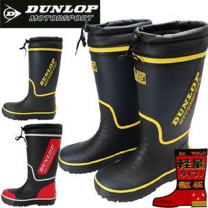 ダンロップ メンズレインブーツ DUNLOP ドルマン G286 長靴 スノーブーツ