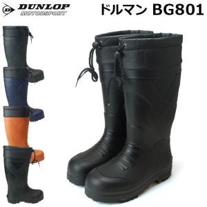 DUNLOP ダンロップ ドルマン BG801 メンズレインブーツ 軽量 EVA 長靴 18SS03
