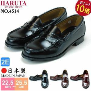 ハルタ 4514 レディース ローファー 学生 黒 ブラウン ローター 2E 日本製 HARUTA ...