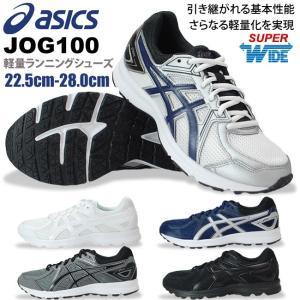 アシックス ランニングシューズ ジョグ100 asics JOG 100 メンズ レディース