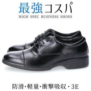 ウィルソン エアーウォーキング 75 ビジネスシューズ メンズ ブラック ストレートチップ 軽量 滑りにくい底 18FW09|hakimonohiroba