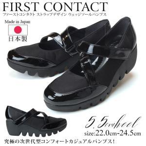 ファーストコンタクト ストラップ ウェッジソール パンプス 日本製 39017 5.5cmヒール 黒 レディース 19SS12|hakimonohiroba