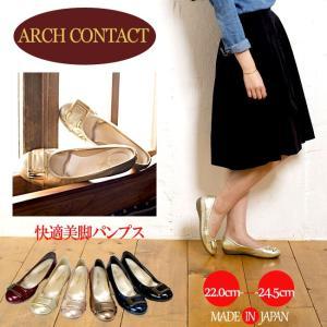 ARCH CONTACT/アーチコンタクト 日本製 カジュアルパンプス               ...