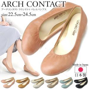 バレエパンプス アーチコンタクト 39085 日本製 3.0cmヒール  丸い形のトゥが可愛いバレエ...